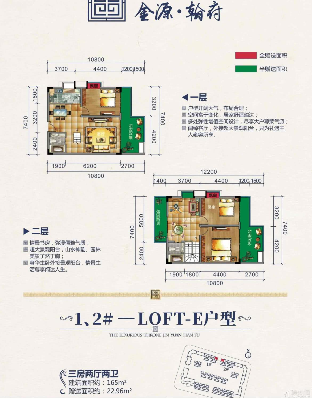 1、2# LOFT-E户型 三房 165平赠送22.96平