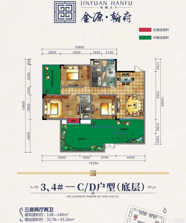 3、4# CD户型(底层) 三房 138-140平赠送32.76-33.26平