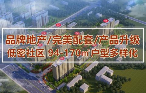 锦绣城三期效果图