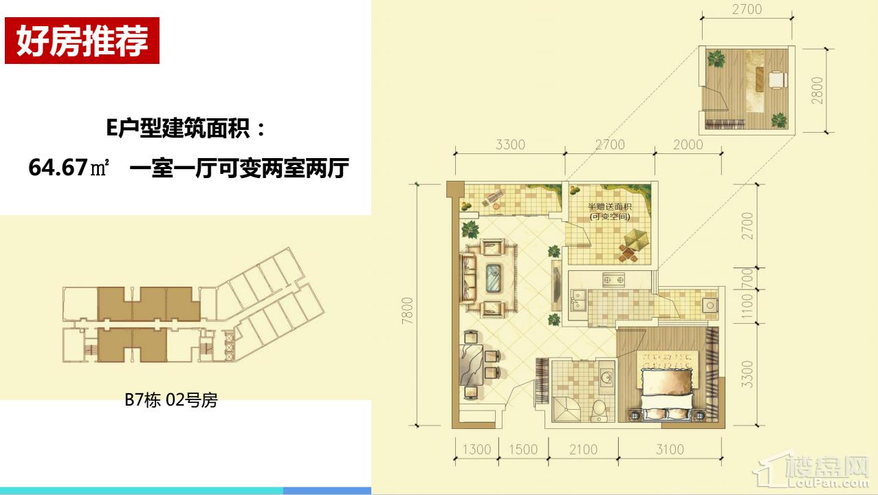 E户型建筑面积