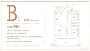 B1-普通住宅 76平-2房