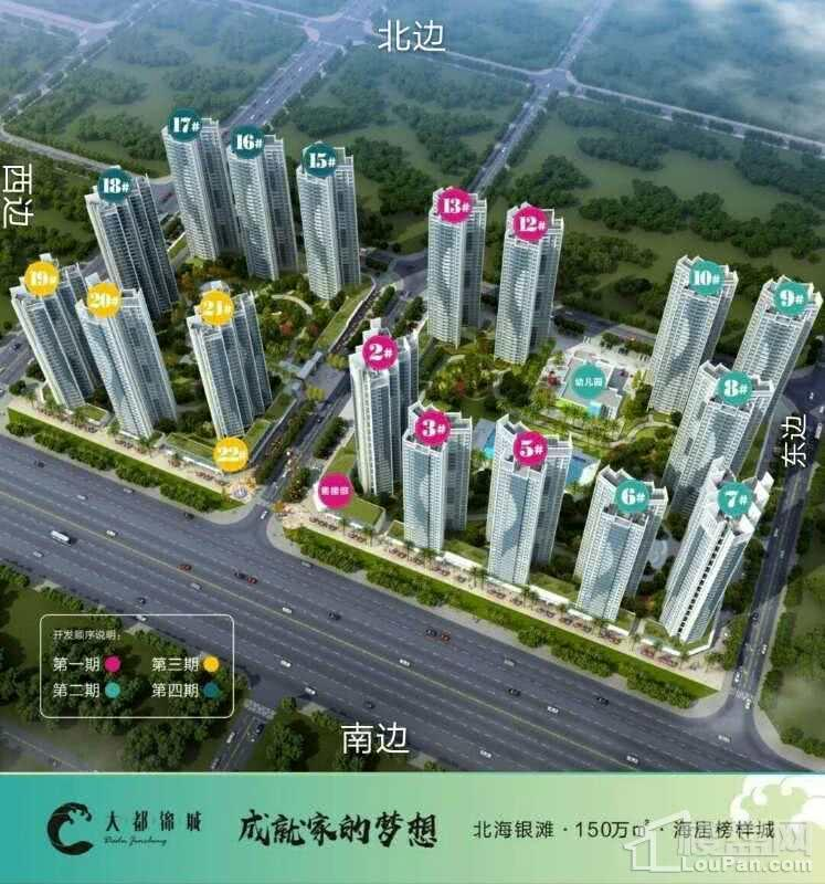 大都锦城效果图