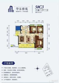 华东雅苑5栋C3户型