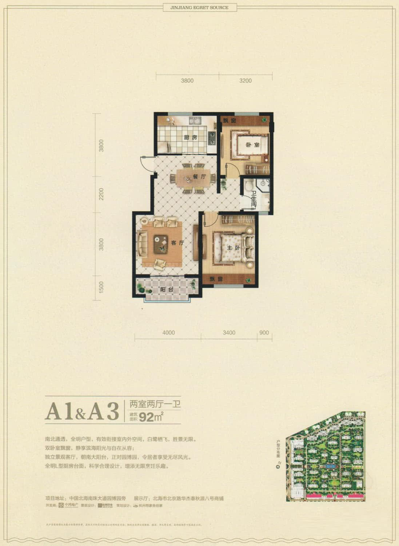 A1&A3户型 92平 两房