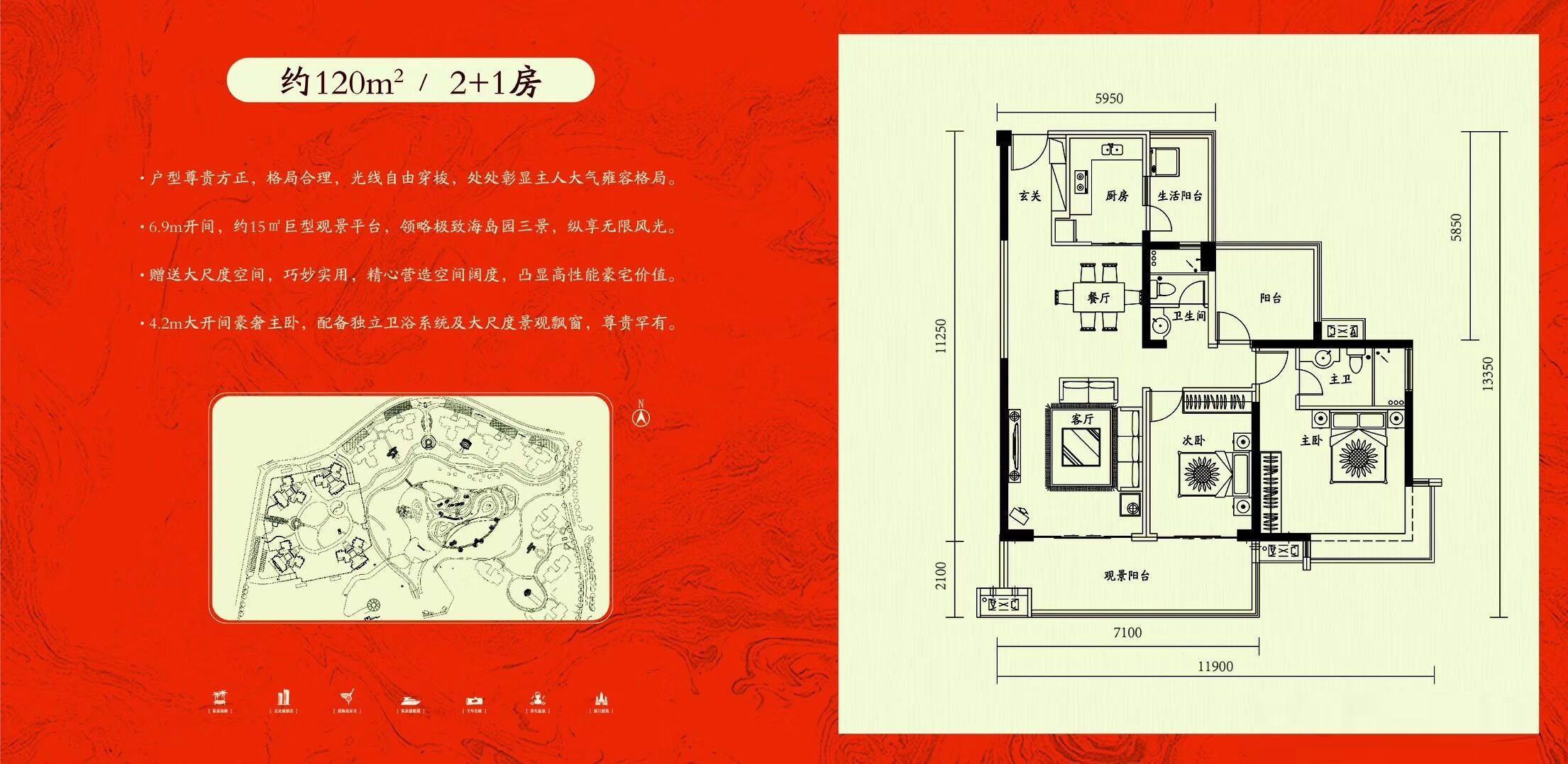 桃花岛2+1房约120平