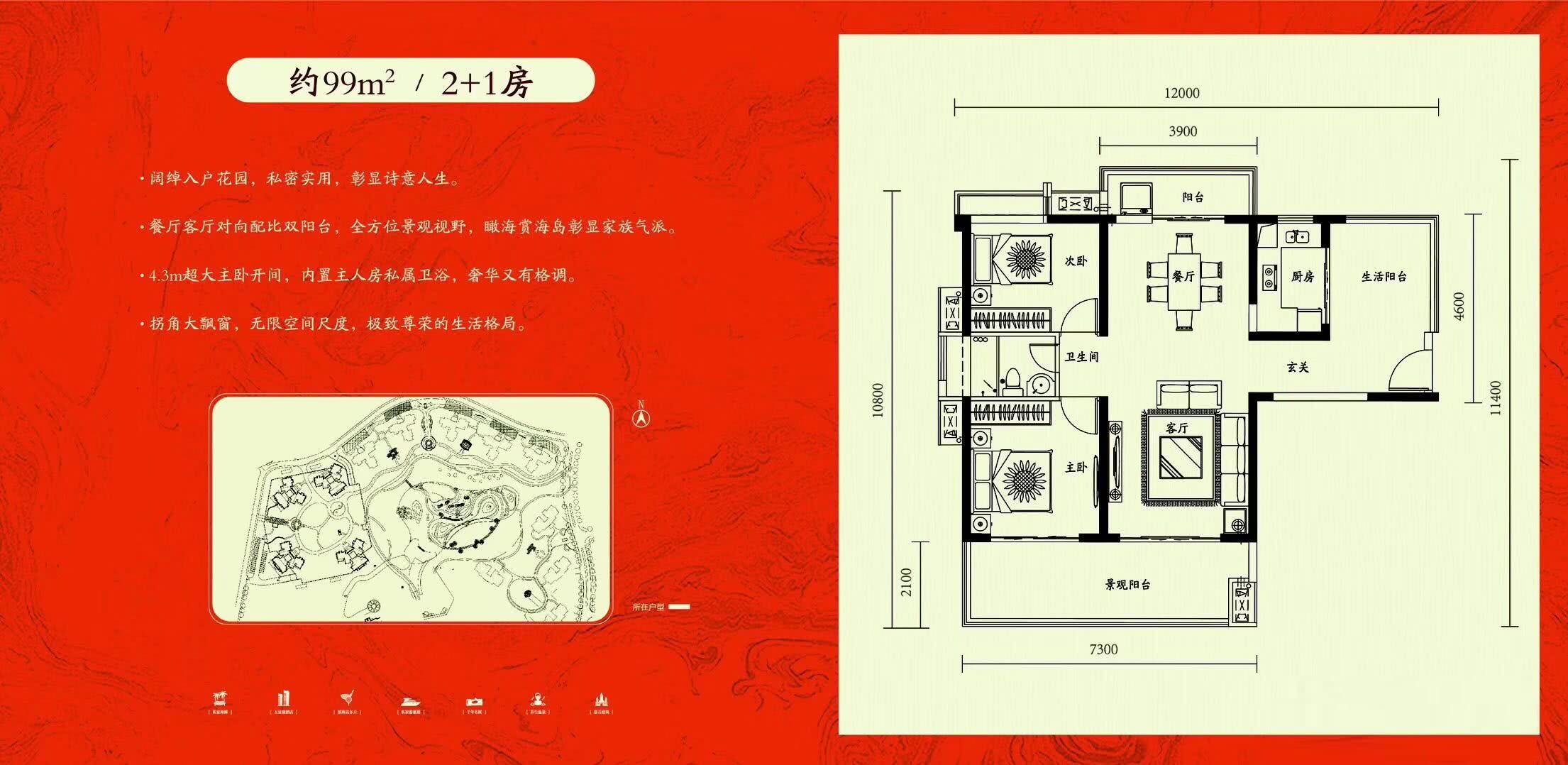 桃花岛2+1房约99平