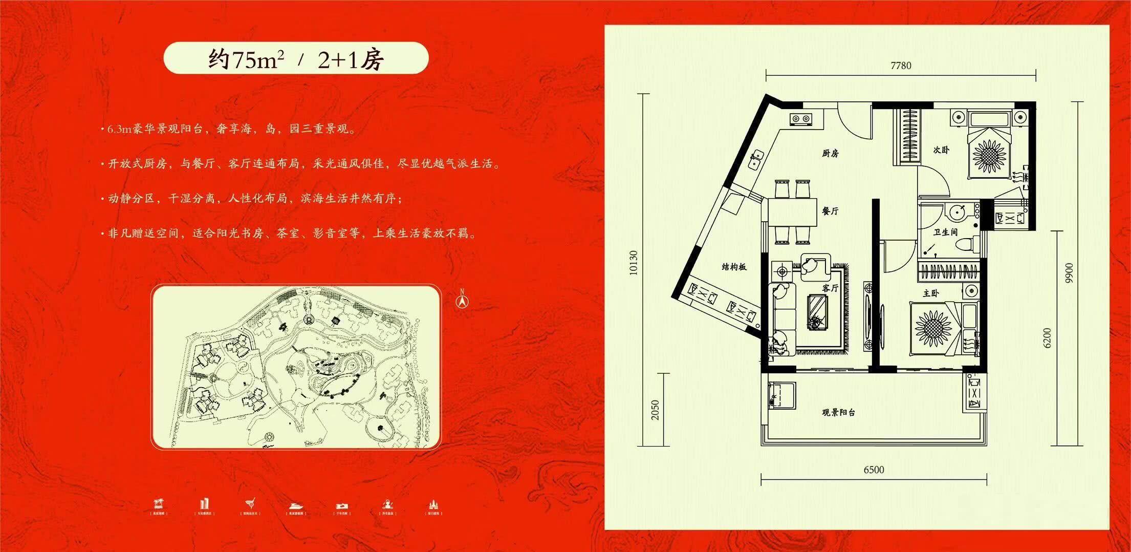 桃花岛2+1房约75平