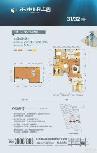 (洋房)31-32栋 二楼-201-202户型 复式3房 220.16-220.31平 赠送5.5平