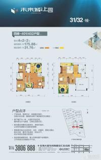 (洋房)31-32栋 四楼-401-402户型 复式4房 175.88平 赠送31.76平
