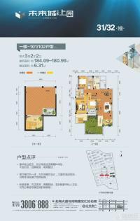 (洋房)31-32栋 一楼-101-102户型 复式3房 184.09-180.99平 赠送6.31平