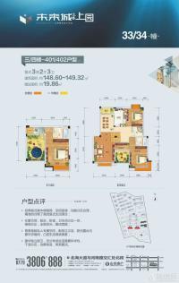 (洋房)33-34栋 三楼-四楼-401-402户型 复式3房 148.60-149.32平 赠送19.86平