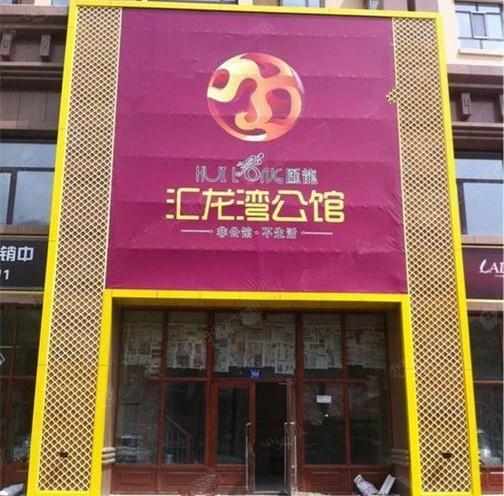 汇龙湾公馆商铺实景图