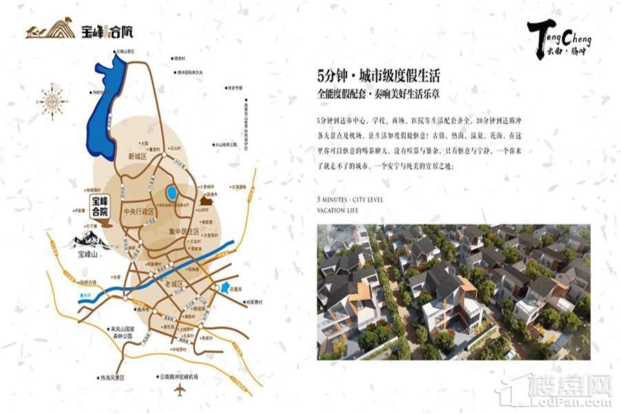 宝峰合院位置图