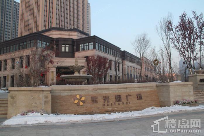 哈尔滨星光耀广场写字楼实景图