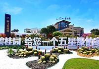 柳江碧桂园·公园上城