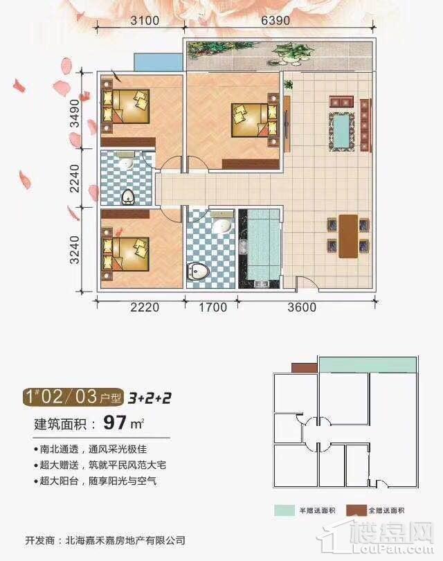 1#02-03户型 三房两厅两卫 97㎡
