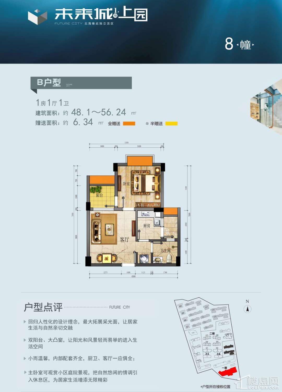 (公寓)8栋 B户型 1房 48.1-56.24平 赠送6.34平