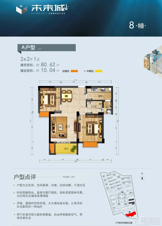 (公寓)8栋 A户型 2房 80.62平 赠送10.04平