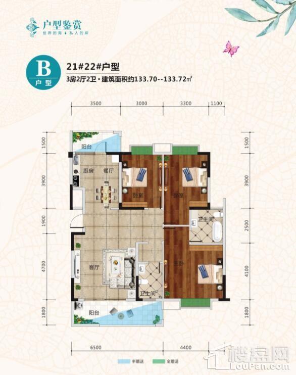 21#22# B户型 3房 133.70-133.72平