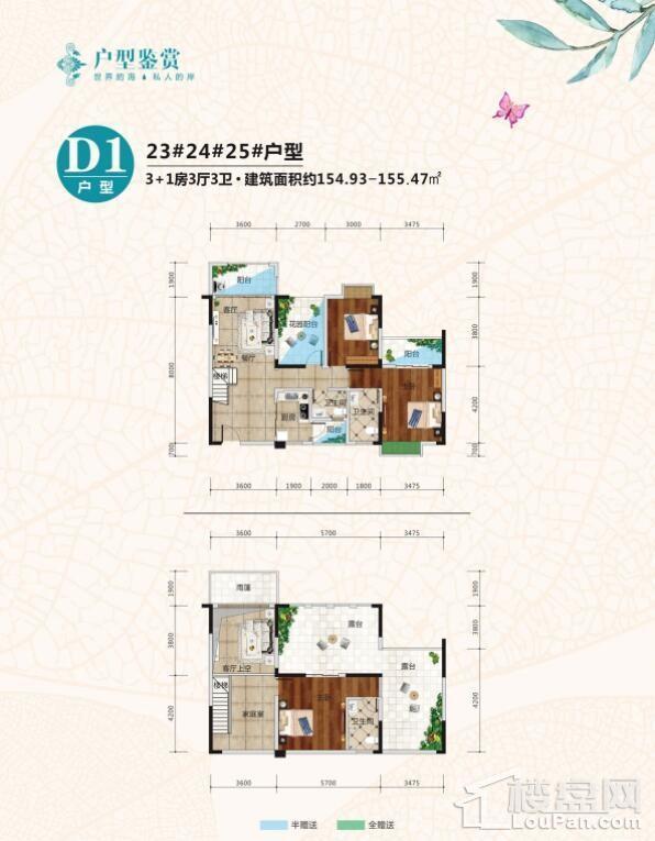 23#24#25# D1户型 3+1房3厅3卫 154.93-155.47㎡