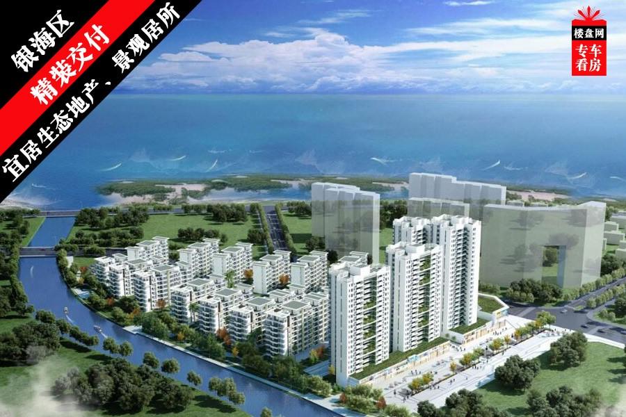 中信国安·北海第一城 效果图