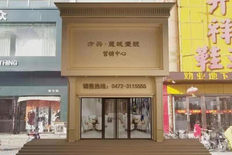 方兴·麓城壹号实景图