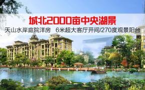 兴庆天山熙湖