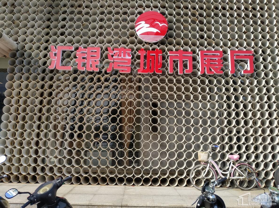 汇银湾城市展厅实景图