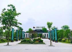 信合·江南里