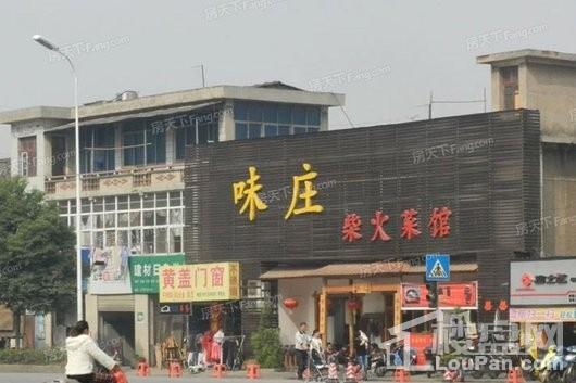 红橡国际广场周边柴火菜馆