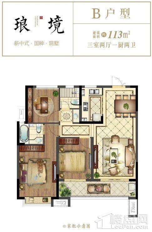 润志蘇州府琅境B户型113㎡三室两厅一厨两卫