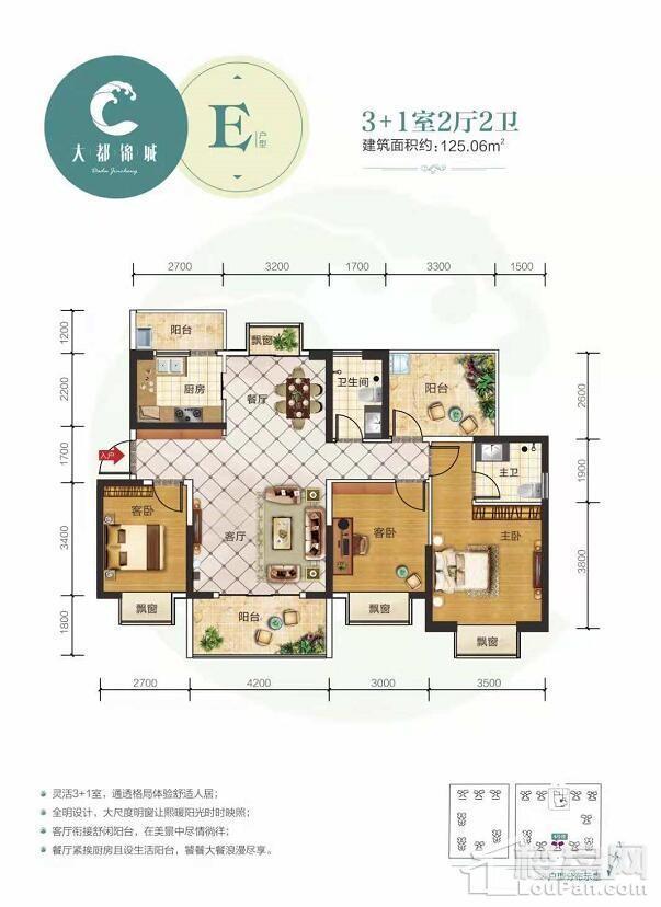 4# 3+1房两厅两卫 125.06㎡