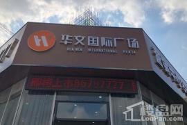 华文国际广场