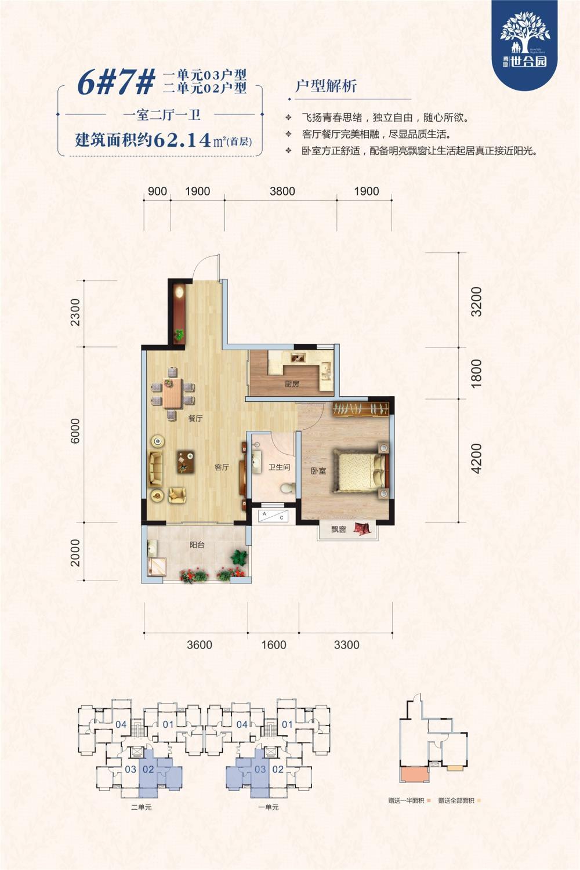 二期6#7# 一单元03户型二单元02户型 一房两厅一卫 62.14㎡
