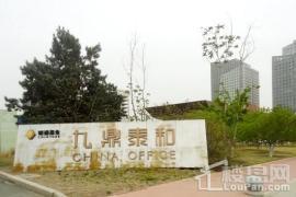 九鼎泰和国际商务中心
