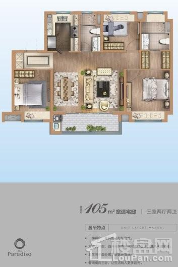 万科金域澜湾105平宽式宅邸 3室2厅2卫1厨