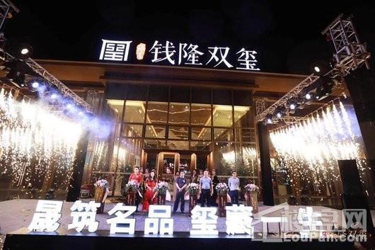 福晟·钱隆双玺实景图