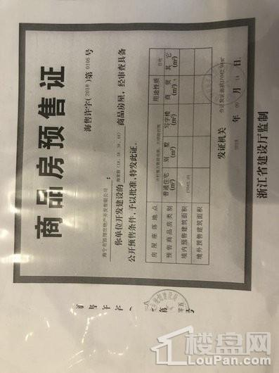 佳源·海棠府预售证