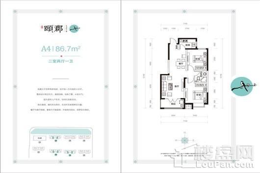 辰兴·颐郡户型图