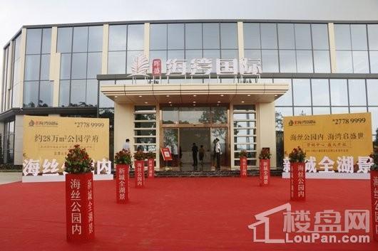 晖盛海湾国际营销中心