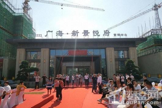 广海新景悦府营销中心