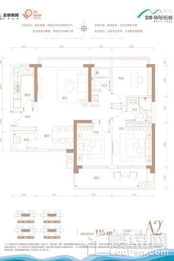 金地·海南自在城A2'户型 3室2厅2卫1厨