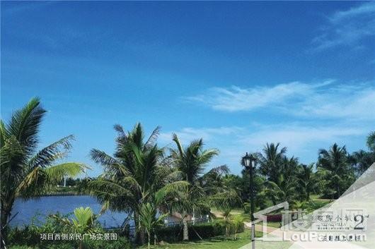椰岛小城周边 项目西侧亲民广场实景图