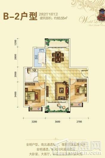 金融豪苑B-2户型图 2室2厅1卫1厨