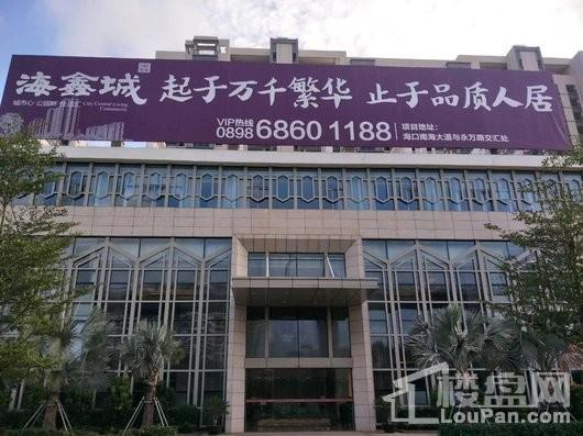 海鑫城营销中心