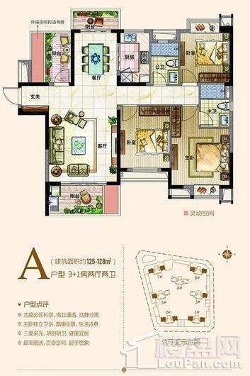 华尔顿Q空间A户型 125-128㎡ 4室2厅2卫1厨
