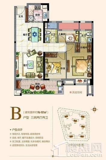 华尔顿Q空间B户型 96-101㎡ 3室2厅2卫1厨