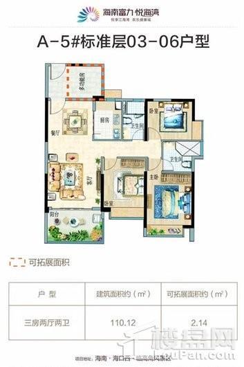 富力悦海湾A-5#03-06户型 3室2厅2卫1厨