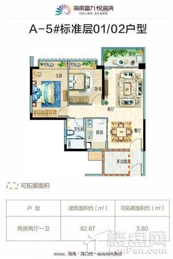富力悦海湾A-5#01/02户型 2室2厅1卫1厨