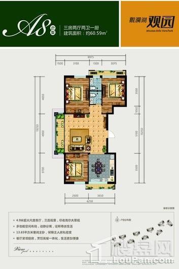 观澜湖·观园A8户型 3室2厅2卫1厨